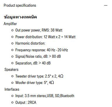 ลำโพงไร้สาย Microlab M300BT Bluetooth Speaker Tech Spec