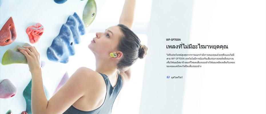 หูฟังไร้สาย Sony WF-SP700N True Wireless ราคา