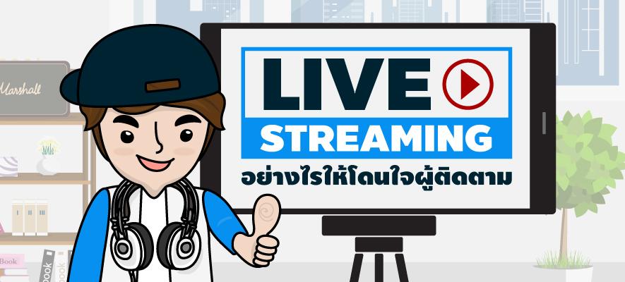 Live Streaming อย่างไรให้โดนใจผู้ติดตาม