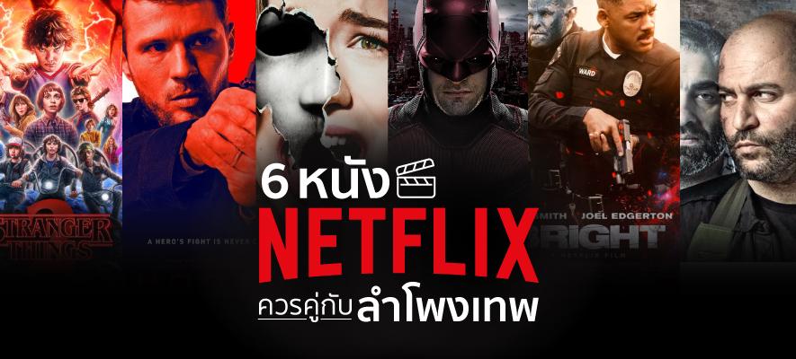 6 หนัง Netflix ควรคู่กับลำโพงเทพ