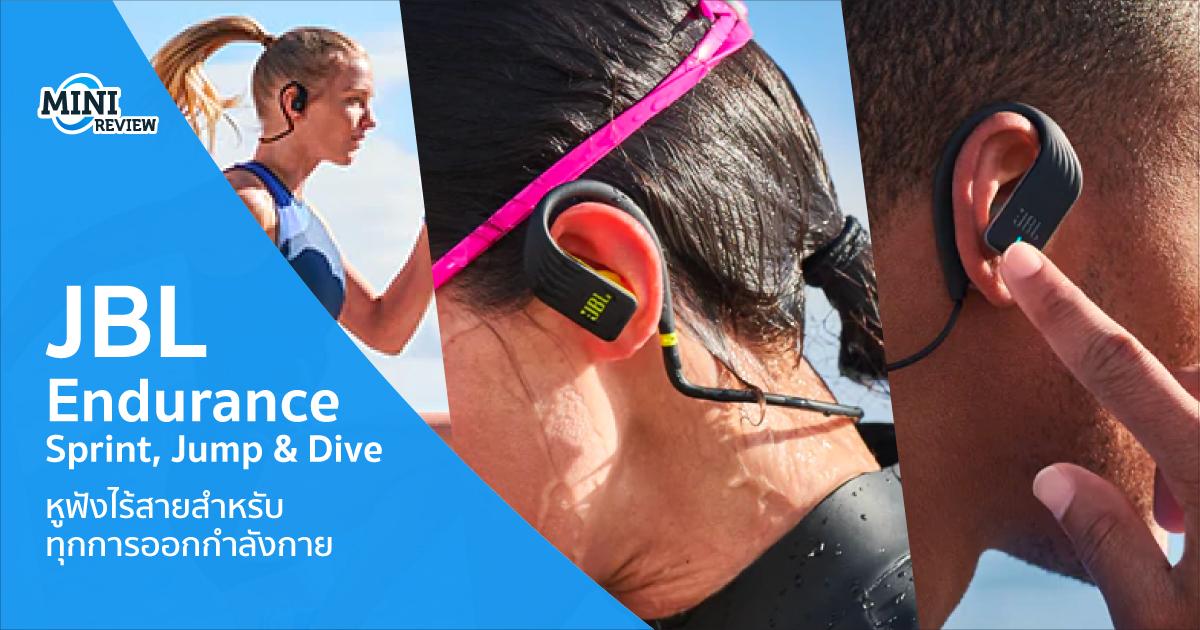 1faa494b821 มินิรีวิว JBL Endurance Sprint, Jump & Dive  หูฟังไร้สายสำหรับทุกการออกกำลังกาย