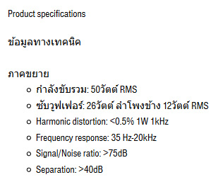 ลำโพง Microlab M200BT Platinum Bluetooth Speaker Tech Spec