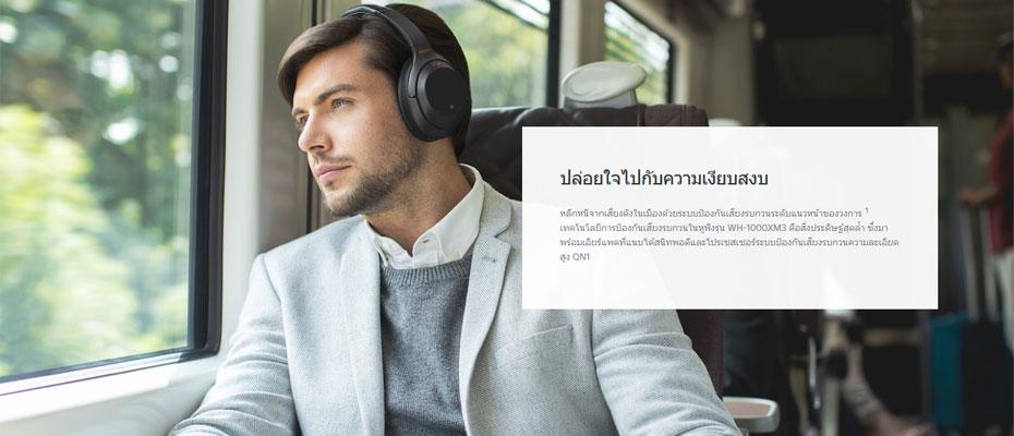 หูฟังไร้สาย Sony WH-1000XM3 Headphone ซื้อ
