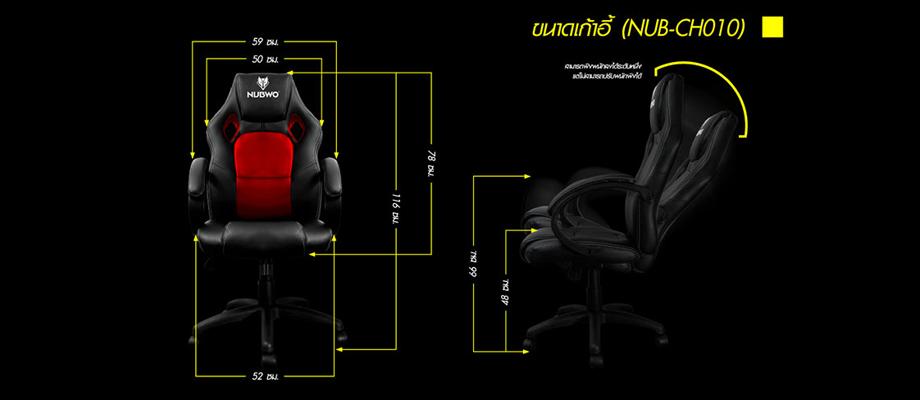 Nubwo gaming chair Ch0010 ราคา สเปค
