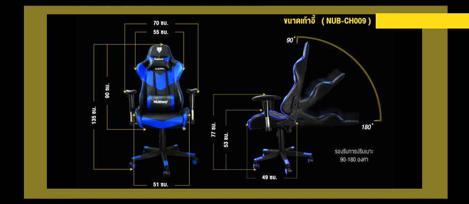 Nubwo gaming chair Ch009 spec ราคา
