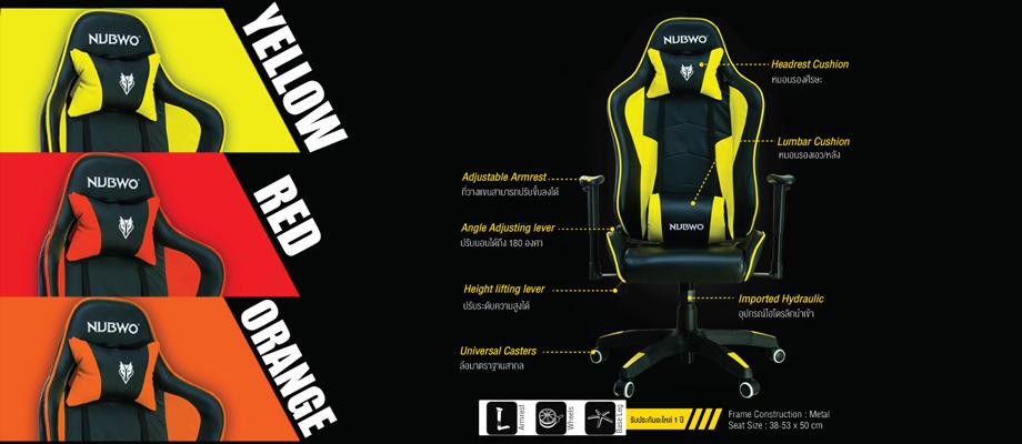 nubwo chair ch001 ขนาด