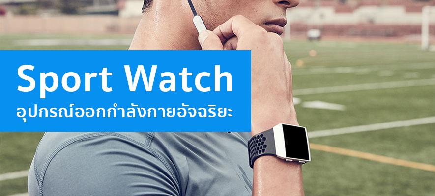Sport Smartwatch คืออะไร ทำไมมีบทบาทในการใช้ชีวิตของเรา