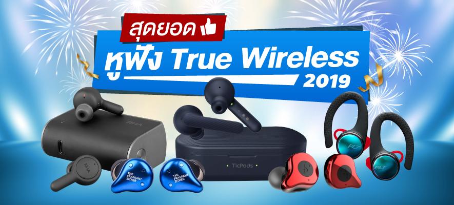 สุดยอด หูฟัง True Wireless รุ่นใหม่ มาแรงแห่งปี 2019