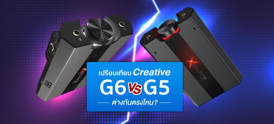 เปรียบเทียบ รีวิว Creative G6 VS G5 ต่างกันอย่างไร?