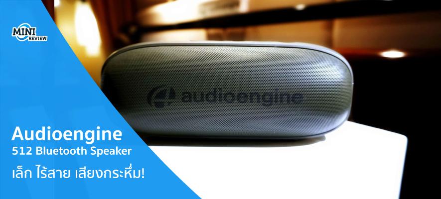 มินิรีวิว Audioengine 512 Bluetooth Speaker