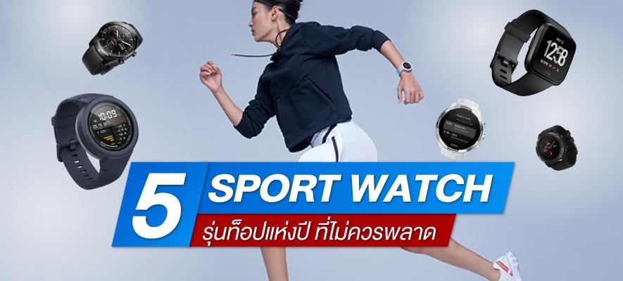 5 Sport Watch รุ่นท็อปแห่งปี ที่ไม่ควรพลาด