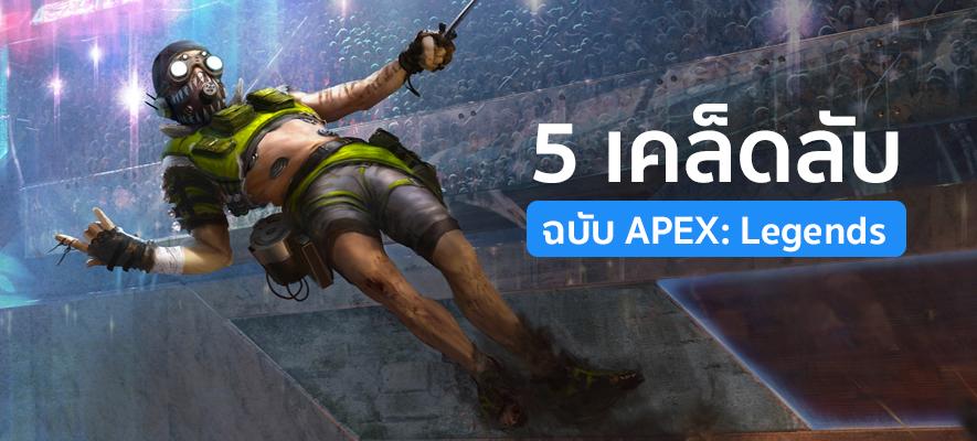 5 เคล็ดลับ ฉบับ Apex Legends