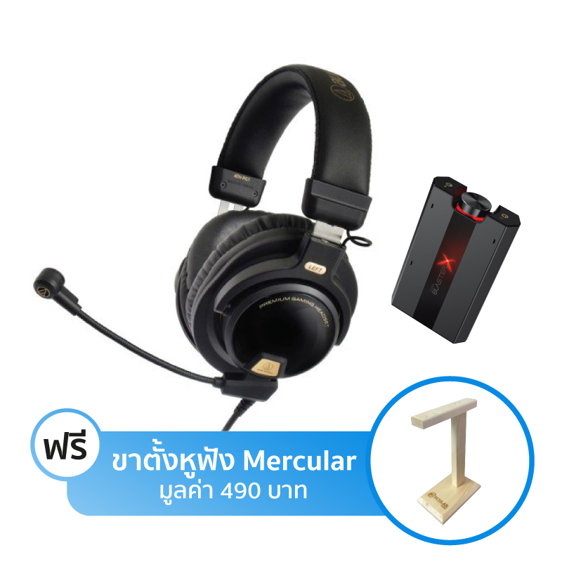ชุดหูฟังเล่นเกม Audio Technica PG1 + Creative G5