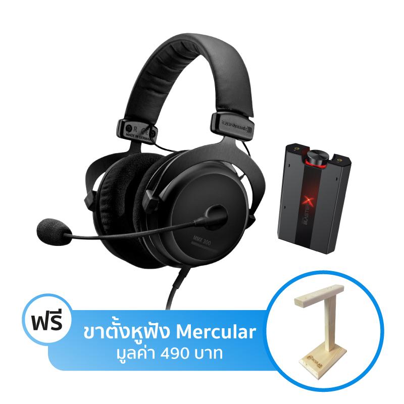 ชุดหูฟังเล่นเกม Beyerdynamic MMX300 + Creative G5