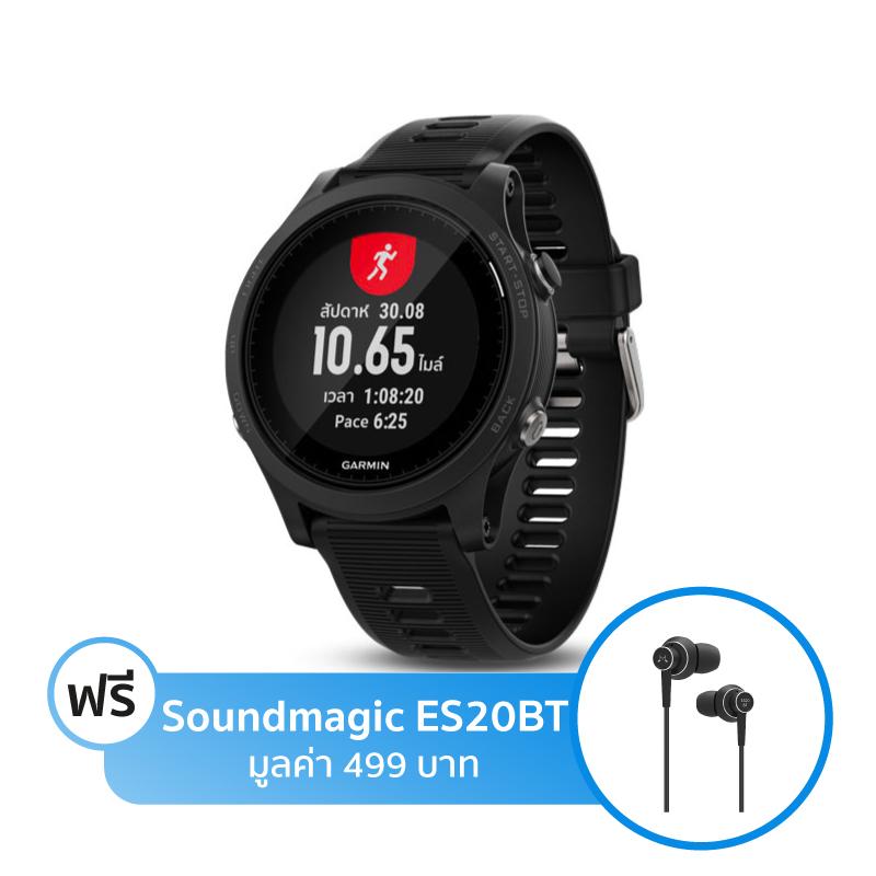 Garmin Forerunner 935 Sport Watch