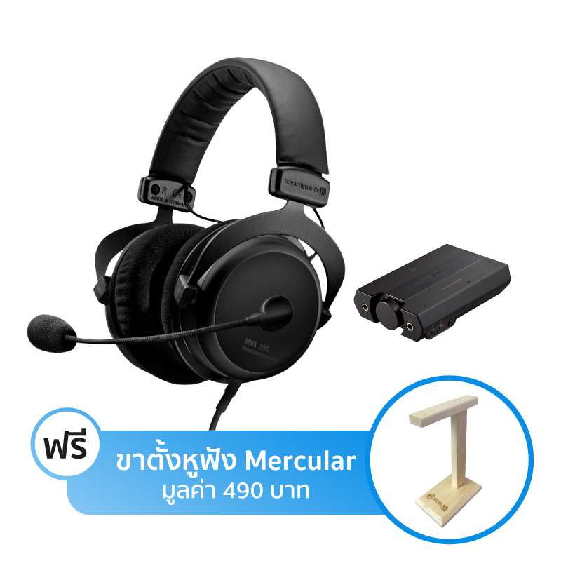 ชุดหูฟังเล่นเกม Beyerdynamic MMX300 + Creative E5
