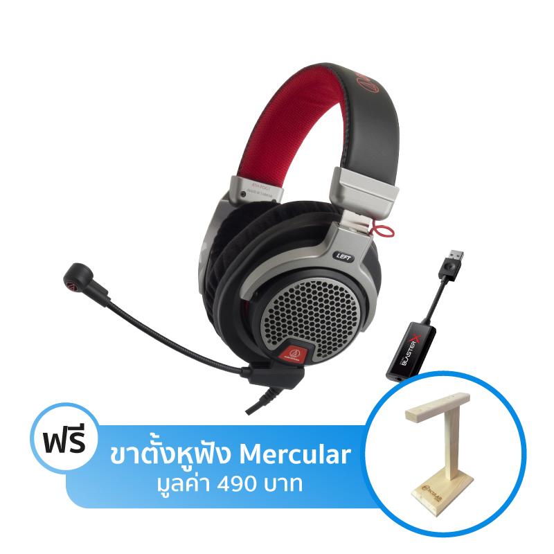 ชุดหูฟังเล่นเกม Audio Technica PDG1 + Creative G1